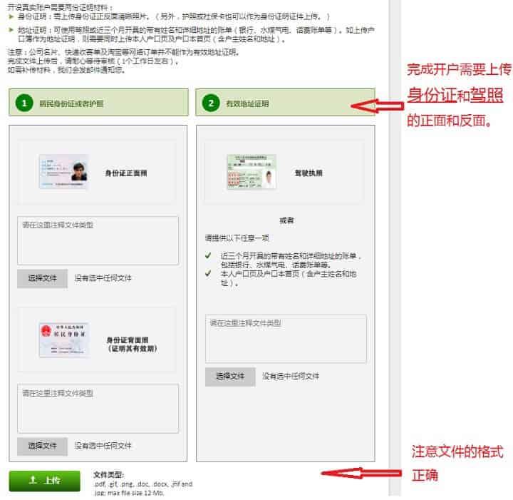 IC Markets盈凯 开户流程6