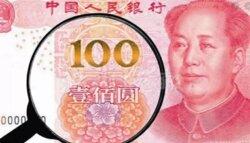 人民币图片