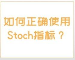 如何正确使用Stoch指标?