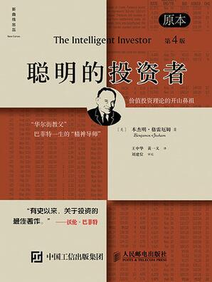 聪明的投资者 第4版高清
