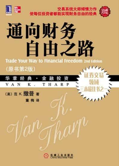 通向金融王国的自由之路pdf