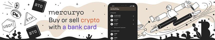 Mercuryo.io为什么加密支付可以改变世界?