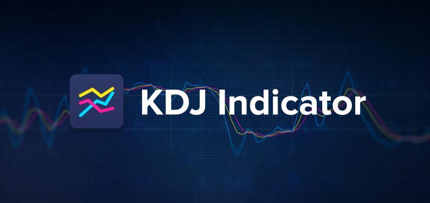 KDJ指标